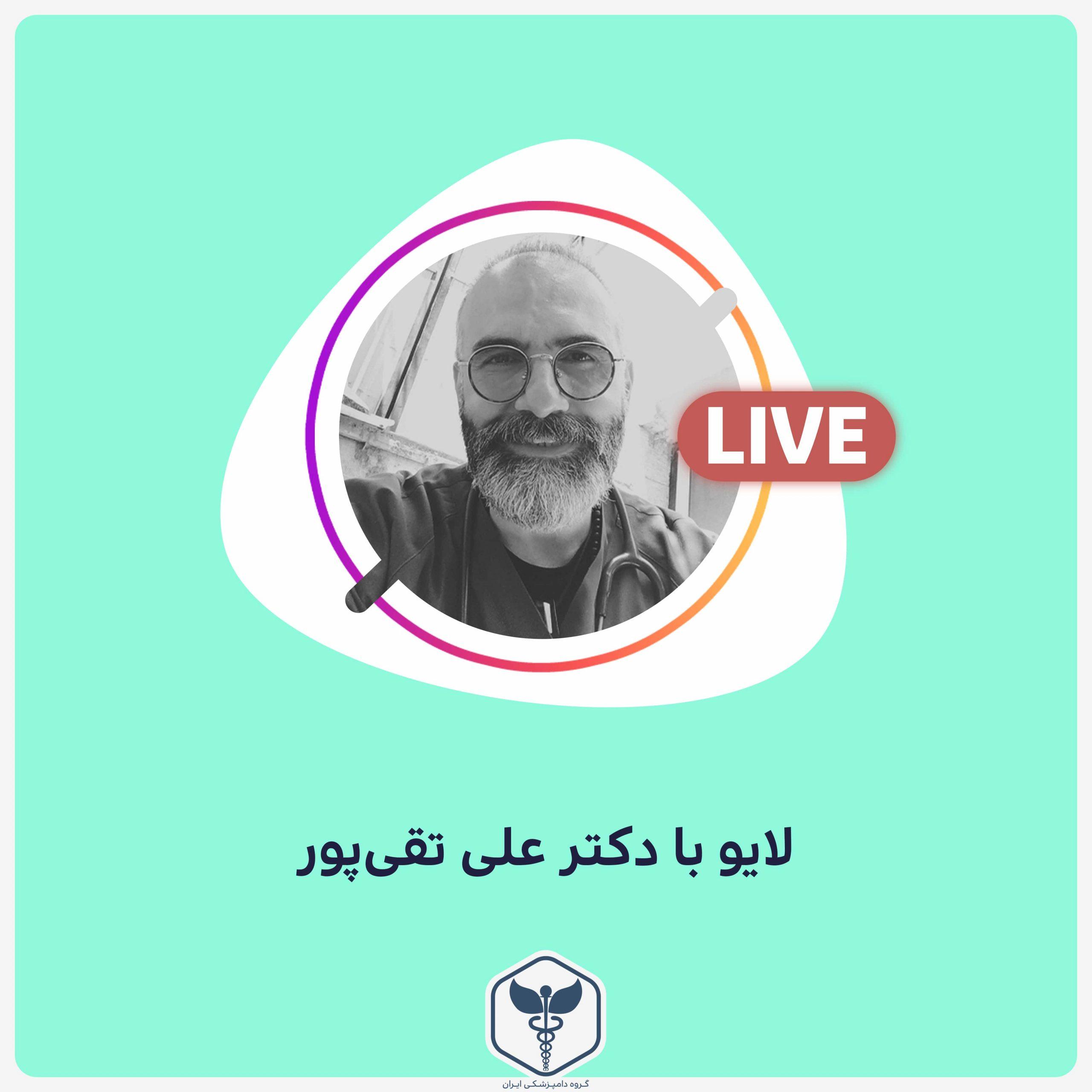 لایو با دکتر تقی پور