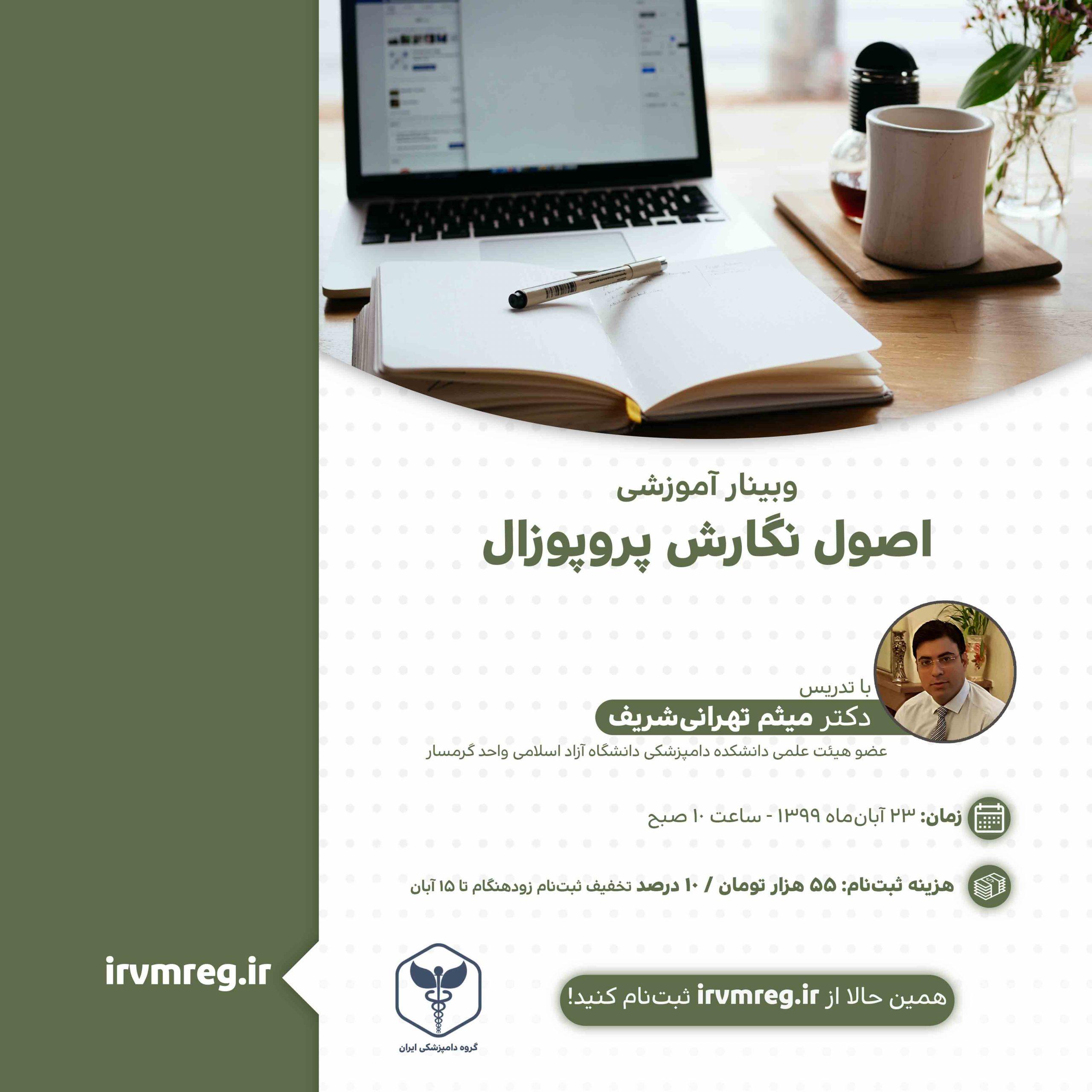 وبینار آموزشی اصول نگارش پروپوزال گروه دامپزشکی ایران