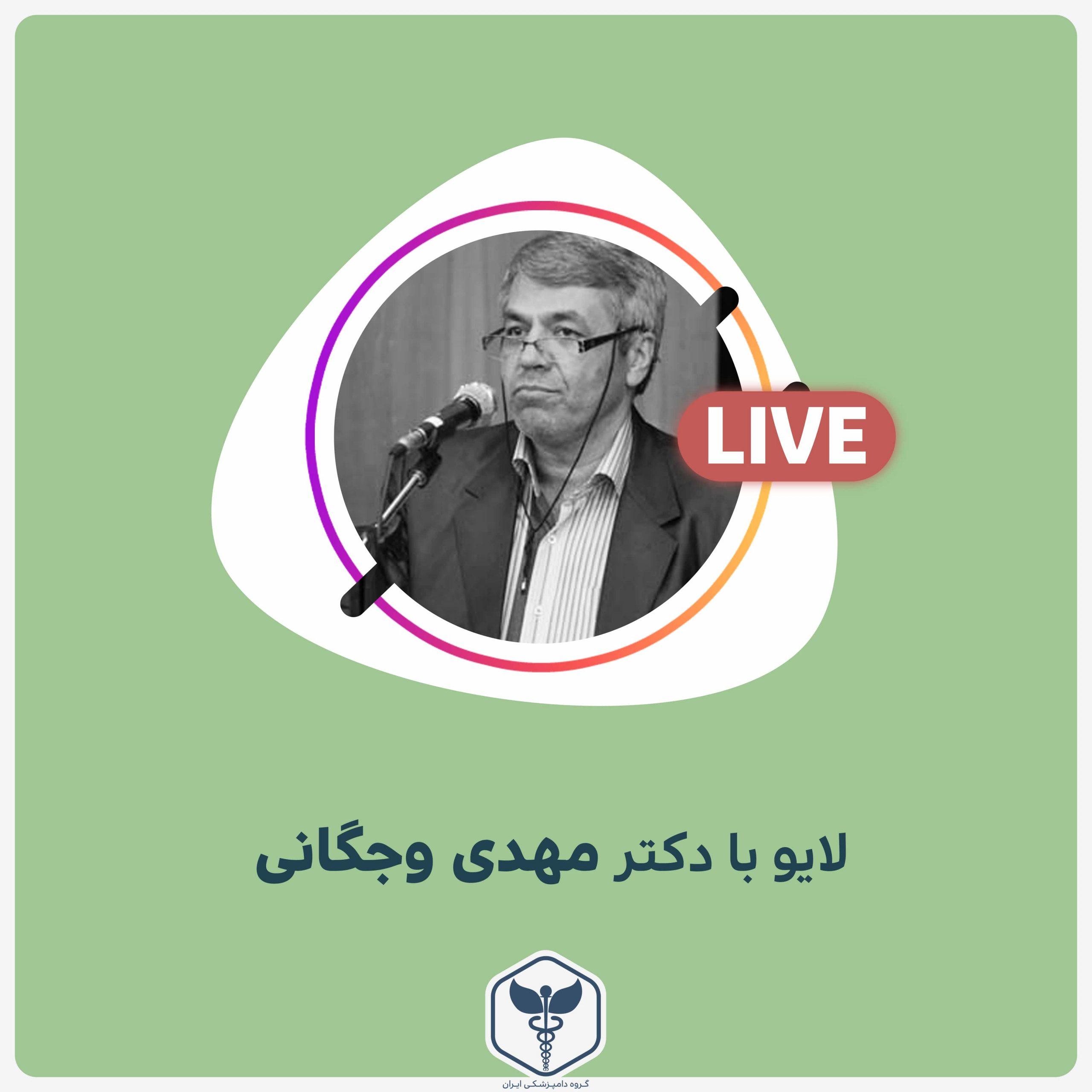گفتوگو با دکتر مهدی وجگانی، گروه دامپزشکی ایران