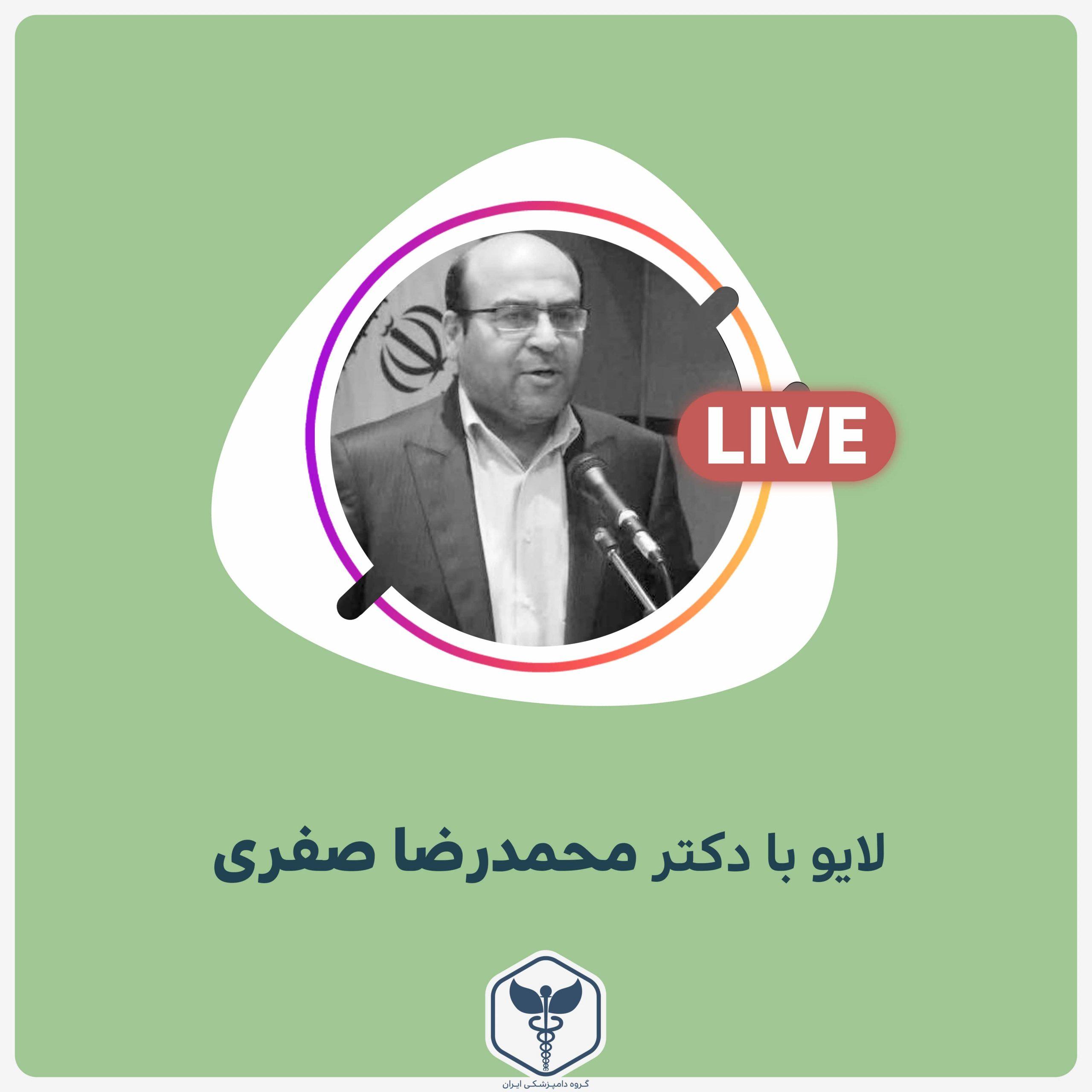 گفت و گو با دکتر محمدرضا صفری؛ گروه دامپزشکی ایران