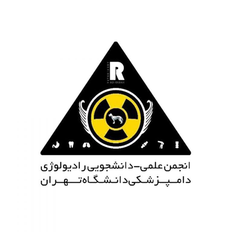 انجمن علمی رادیولوژی دانشگاه تهران