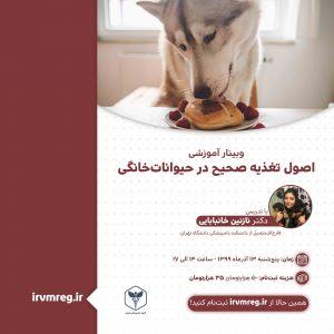 وبینار آموزشی اصول تغذیه صحیح در حیواناتخانگی