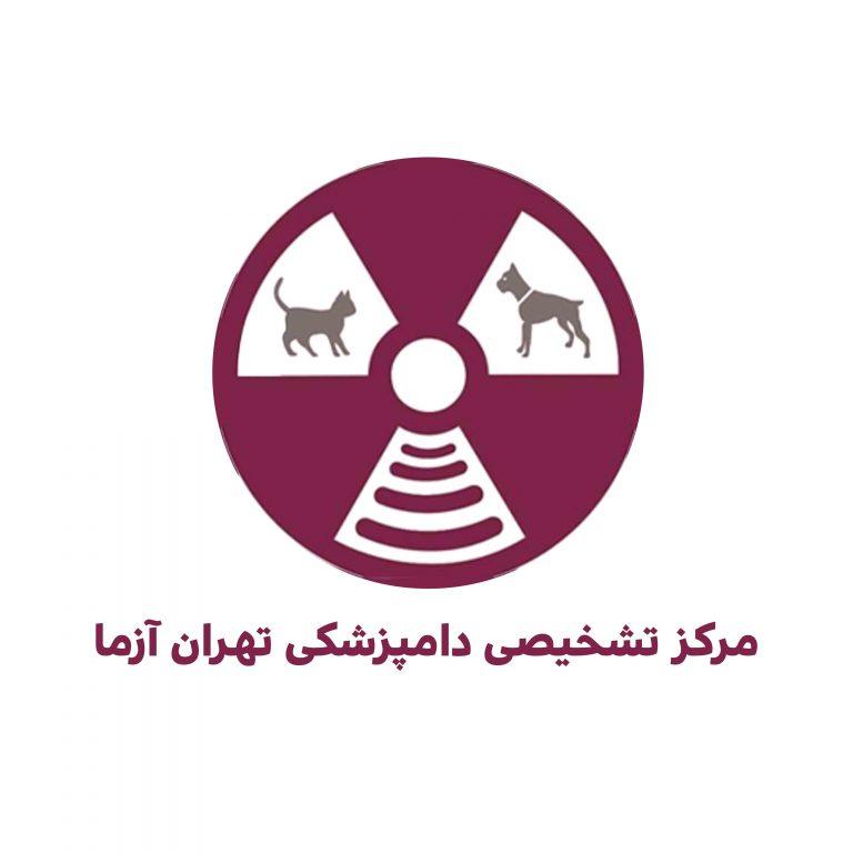 مرکز تشخیصی دامپزشکی تهران آزما