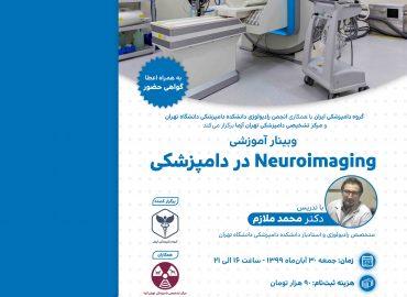 پوستر دکتر محمد ملازم برای سایت