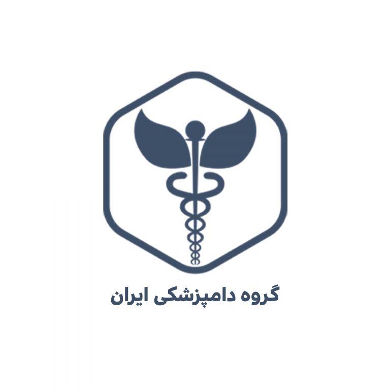 گروه دامپزشکی ایران