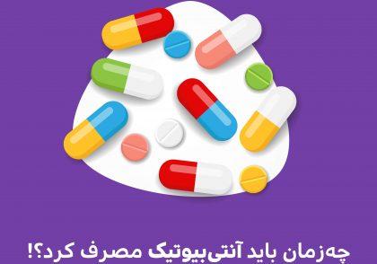 چه زمانی باید آنتی بیوتیک مصرف کرد