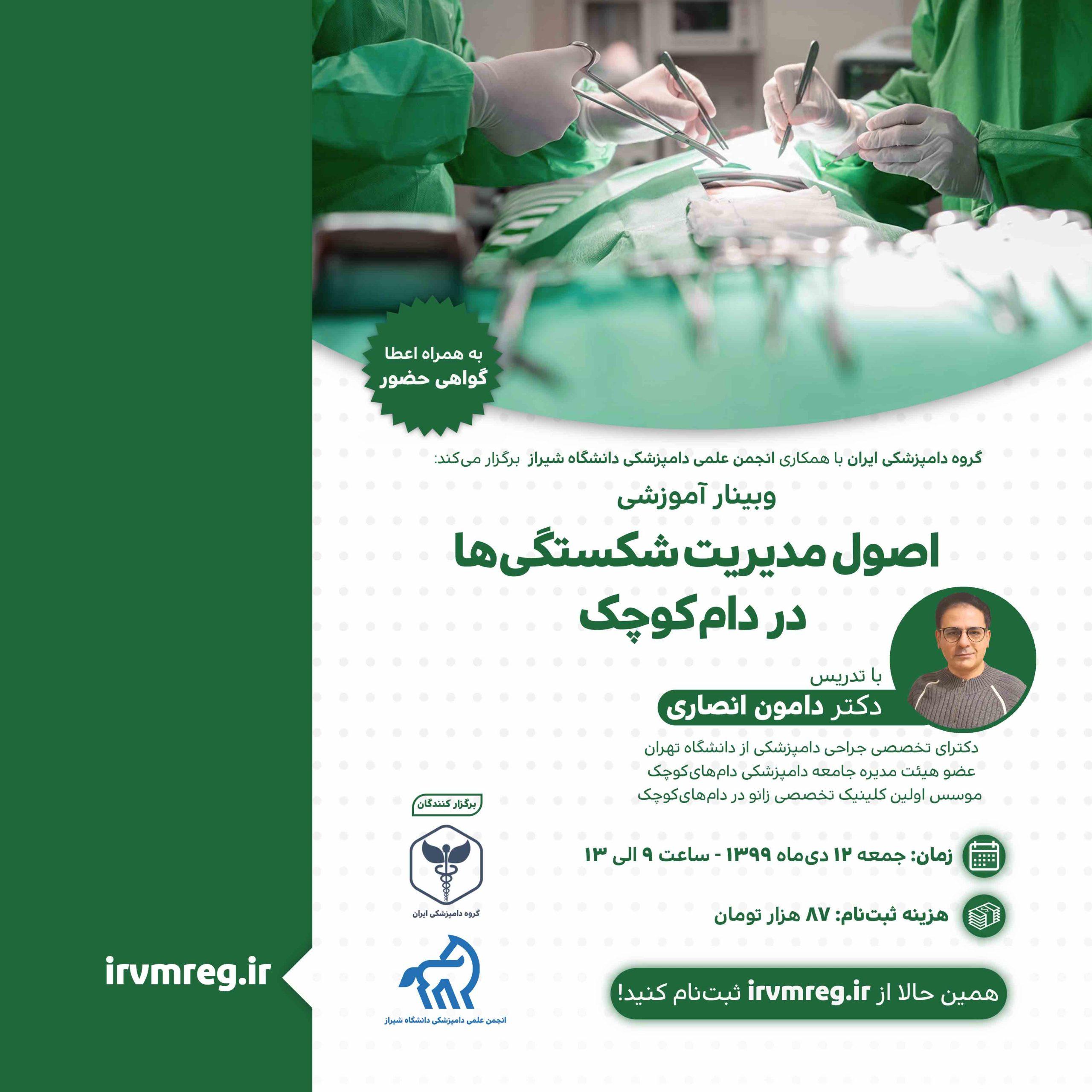 اصول مدیریت شکستگی ها در دام کوچک گروه دامپزشکی ایران