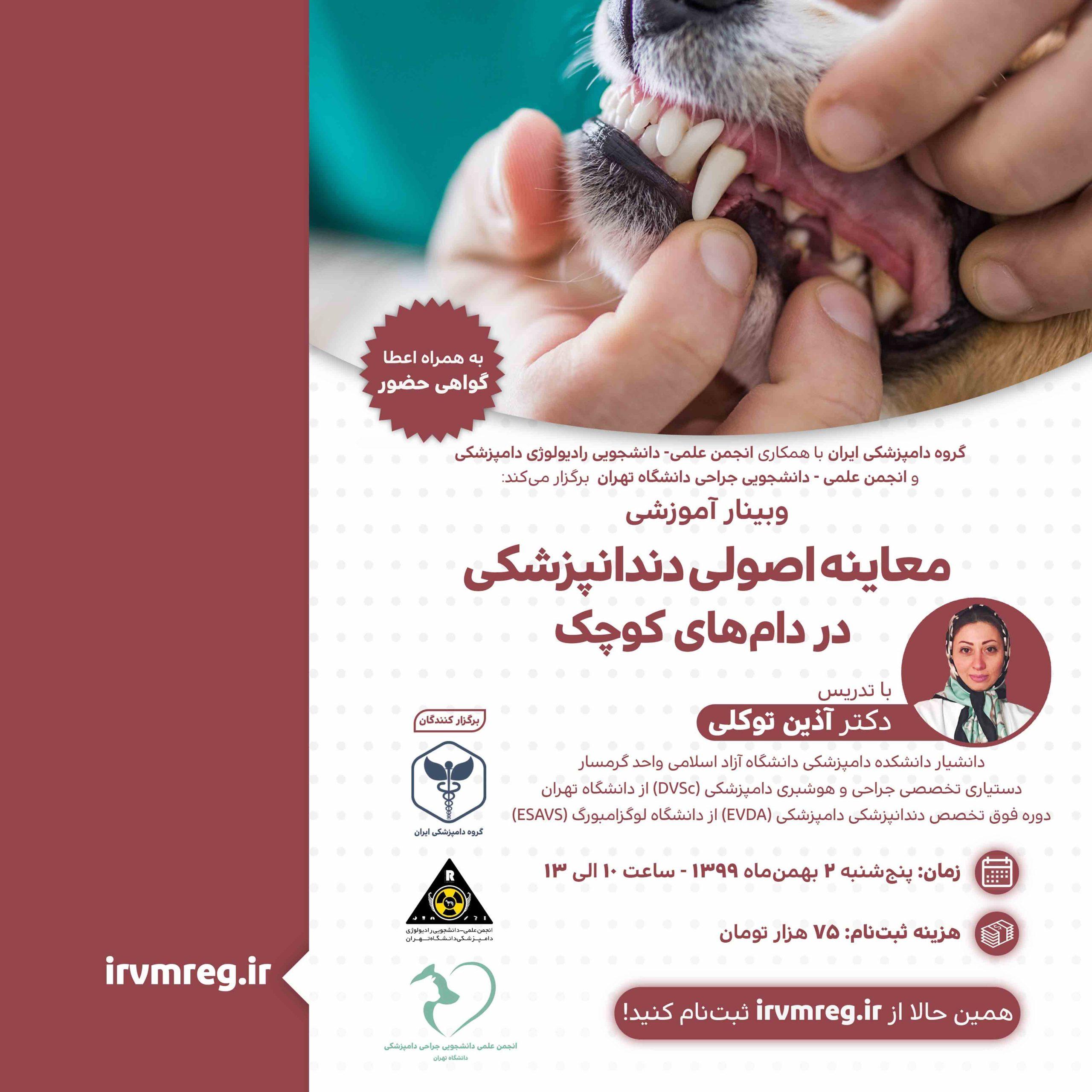 وبینار آموزشی معاینه اصولی دندانپزشکی در دامهای کوچک - گروه دامپزشکی ایران