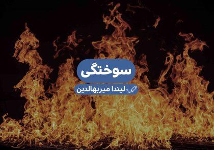 سوختگی - گروه دامپزشکی ایران