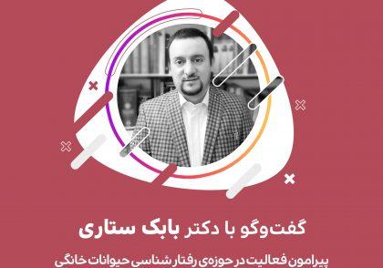 دکتر بابک ستاری از رفتارشناسی حیوانات خانگی میگوید! - گروه دامپزشکی ایران